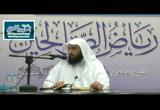 المجلس السادس عشر من رياض الصالحين ( توبة كعب بن مالك)