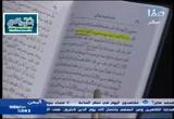 الشيعة والتشجيع على فعل المحرمات ج3 (14/3/2017) التشيع تحت المجهر