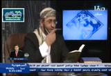 أسرار وعجائب المطبخ الشيعي (6/3/2017) التشيع تحت المجهر