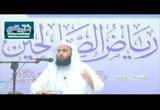 المجلس التاسع عشر من رياض الصالحين ( قصة توبة كعب بن مالك وصاحبيه )