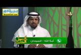 اداب الجمعه ( 10/4/2017 ) اصول الدين