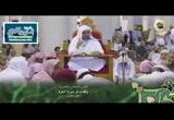 الدرس 26 وقفات في سورة البقرة ج1 (دروس من الحرم)