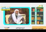 كتاب العلم اللقاء 21 ( 14/5/2017 ) صحيح البخارى