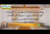 سورة الفاتحه ( 27/5/2017 ) حق التلاوة