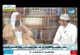 رحمة النبي صلى الله عليه وسلم (28/5/2017) صاحب الخلق العظيم - الشيخ وحيد بالي