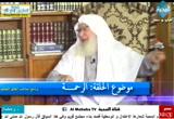 الرحمة (29/5/2017) صاحب الخلق العظيم - الشيخ عبد الله شاكر
