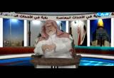 (18)موقفالمسلممننواقضالإسلام(رؤيةشرعيةفيالأحداثالمعاصرة)