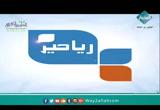 الحقوقبينالزوجين(26/8/2017)رياحين