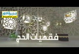 الطواف(29/8/2017)فقهياتالحج