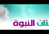 (14)حنانهمعالخدمعليهالصلاةوالسلام(حنانالنبوة)
