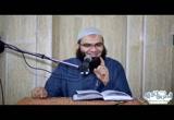 الدرس الخامس : الفرار من الأسد -  للشيخ علي قاسم بمسجد مكه 14-11-2017