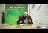 الإستعاذةمنعذابالقبر(سلسلةأذكارالصباح)14-1-2018الجمعيةالشرعيةد/عبدالرحمنالصاوي