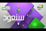 كتابالحيضاللقاء45(8/1/2018)صحيحالبخارى