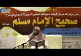 (14) باب الدعاء إلى الشهادتين و شرائع الإسلام - (شرح صحيح مسلم)