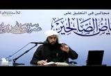 المجلس 75 -باب الاقتصاد في الطاعة 3 -مجالس في التعليق على رياض الصالحين