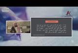 المحرر في الحديث (8)  الدرس الثامن - البناء العلمي