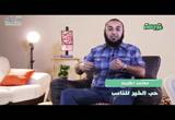 حب الخير للناس (27/6/2016) ترجمة