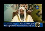 ( الأنكحة المحرمة و الفاسدة 2) (5/6/2010) نور على نور