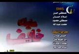 وجوه يومئذ ناعمة (29/8/2009) خايف عليك