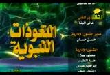 تعوذات ابو بكر الصديق (1/9/2009) التعوذات النبوية