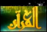 ايات من الجزء التاسع (مع القرآن)
