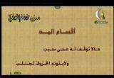 تحفة الأطفال (5/9/2009)