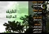 من احصاها دخل الجنة (6/9/2009) الطريق الى الجنة