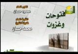 غزوة بني التوحيد (6/9/2009) فتوحات وغزوات