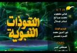 التعوذ برضا الله(10/9/2009) التعوذات النبوية