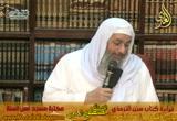 أبواب الأ حكام 6( 12/4/2014) شرح سنن الترمذي