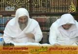 أبواب الديات 2 ( 12/5/2015) شرح سنن الترمذي