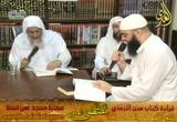 أبواب الأ طعمة 12( 14/8/2016) شرح سنن الترمذي