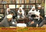 أبواب الأ حكام 8 ( 15/3/2015) شرح سنن الترمذي