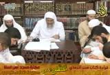 أبواب الحدود 10 ( 3/6/2015) شرح سنن الترمذي