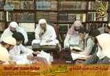 أبواب الأ حكام 16 ( 6/4/2015) شرح سنن الترمذي