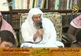 أبواب الأ حكام 17 ( 1/2/2015) شرح سنن الترمذي