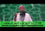 تفسير سورة الشورى ج 9 ( 31/5/2013) تفسير القرآن الكريم