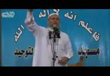 تفسيرسورةغافرج15(15/6/2012)تفسيرالقرآنالكريم