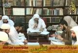 أبواب الأ حكام  18 ( 29/3/2015) شرح سنن الترمذي
