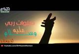 الصلاة علي النبي محمد -  هل صليت على النبي اليوم؟