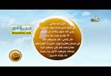 المحاضرة الواحد و العشرون - اجتماع ثقيف وهوازن علي قتال النبي بعد فتح مكة ( 15/4/2018) السيرة