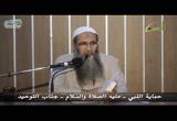 ( 15) حماية النبي عليه الصلاة والسلام جناب التوحيد - ما منّ به الحميد شرح كتاب التوحيد