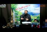 تدبرات في سورة لقمان المحاضرة الأخيرة   ( 20/4/2018)ما نفدت كلمات الله