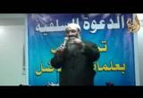 محاسن الشريعة الإسلامية -  خطب الجمعة