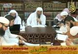 أبواب الديات 8 ( 19/5/2015) شرح سنن الترمذي