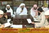 أبواب الديات 12 ( 27/5/2015) شرح سنن الترمذي