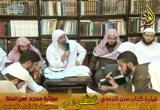 أبواب الأ حكام 24 ( 31/3/2014) شرح سنن الترمذي