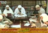 أبوابالأحكام27(22/4/2015)شرحسننالترمذي