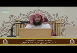 المجلس(9)شرحعمدةالاحكام