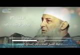 عمران بن حصين - جليبيب - أولئك أبائي